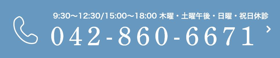 9:30~12:30/15:00~18:00 木曜・土曜午後・日曜・祝日休診 042-860-6671